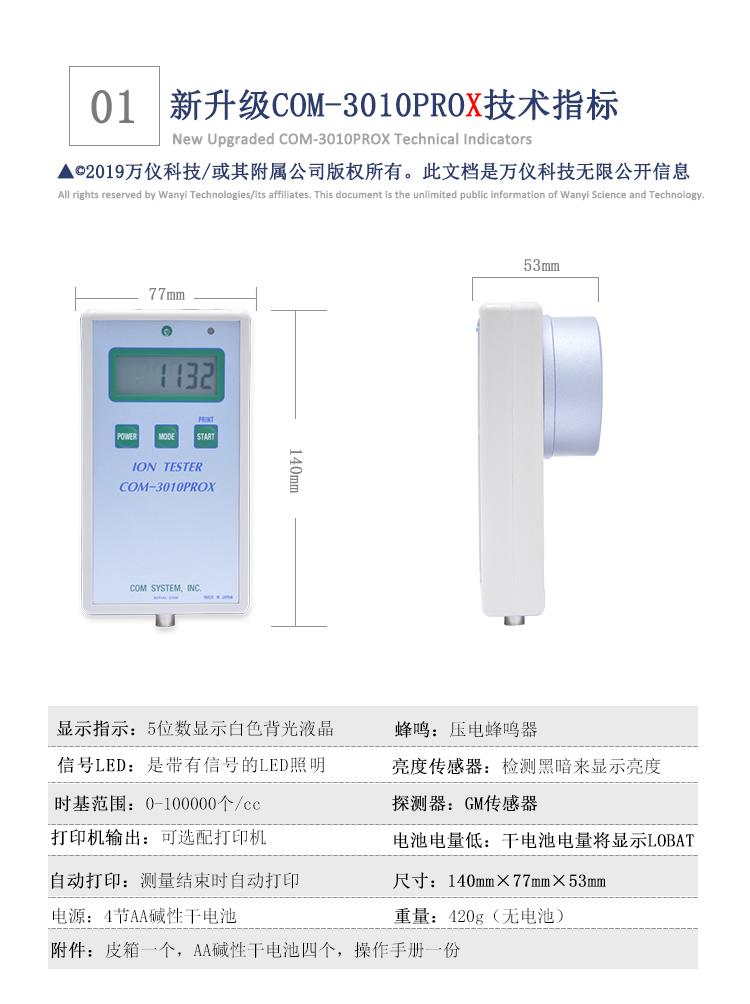 COM-3010Prox固体负离子检测仪技术指标