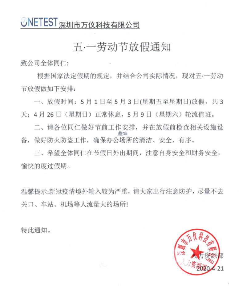 qy88千嬴国际官网2020年五一劳动节放假通知