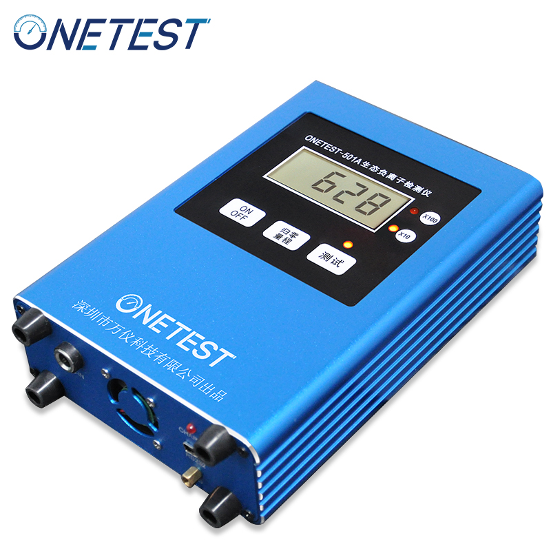 携式室内负离子检测仪批发-ONETEST品牌直销