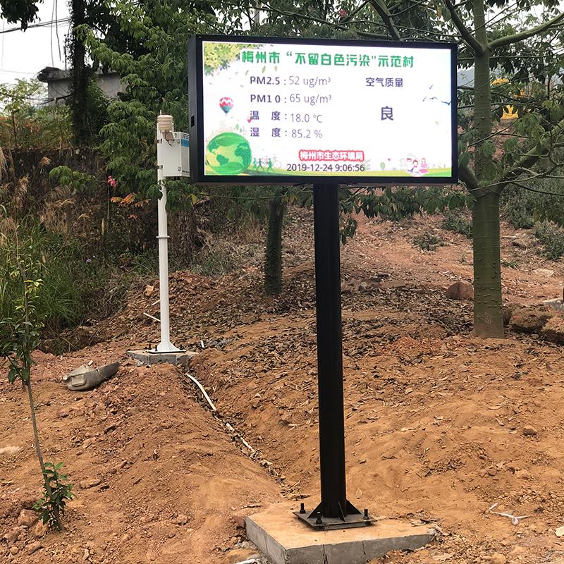 公园森林生态环境监测系统-空气质量监测