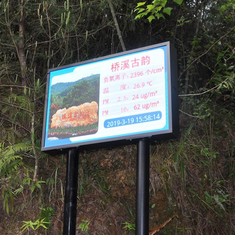 深圳景区环境监测系统价格-根据需求报价