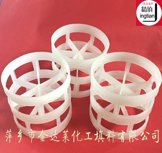 聚丙烯塑料鲍尔环填料 萍乡金达莱化工填料