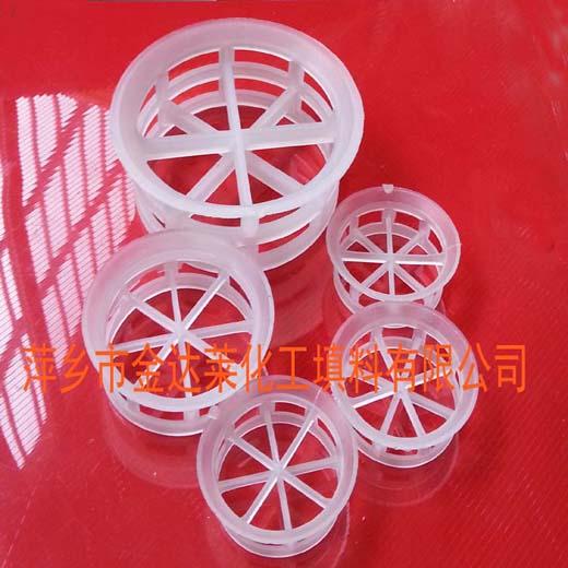 聚丙烯塑料阶梯环填料 萍乡金达莱