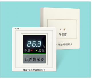 PYG330負壓傳感器控制器