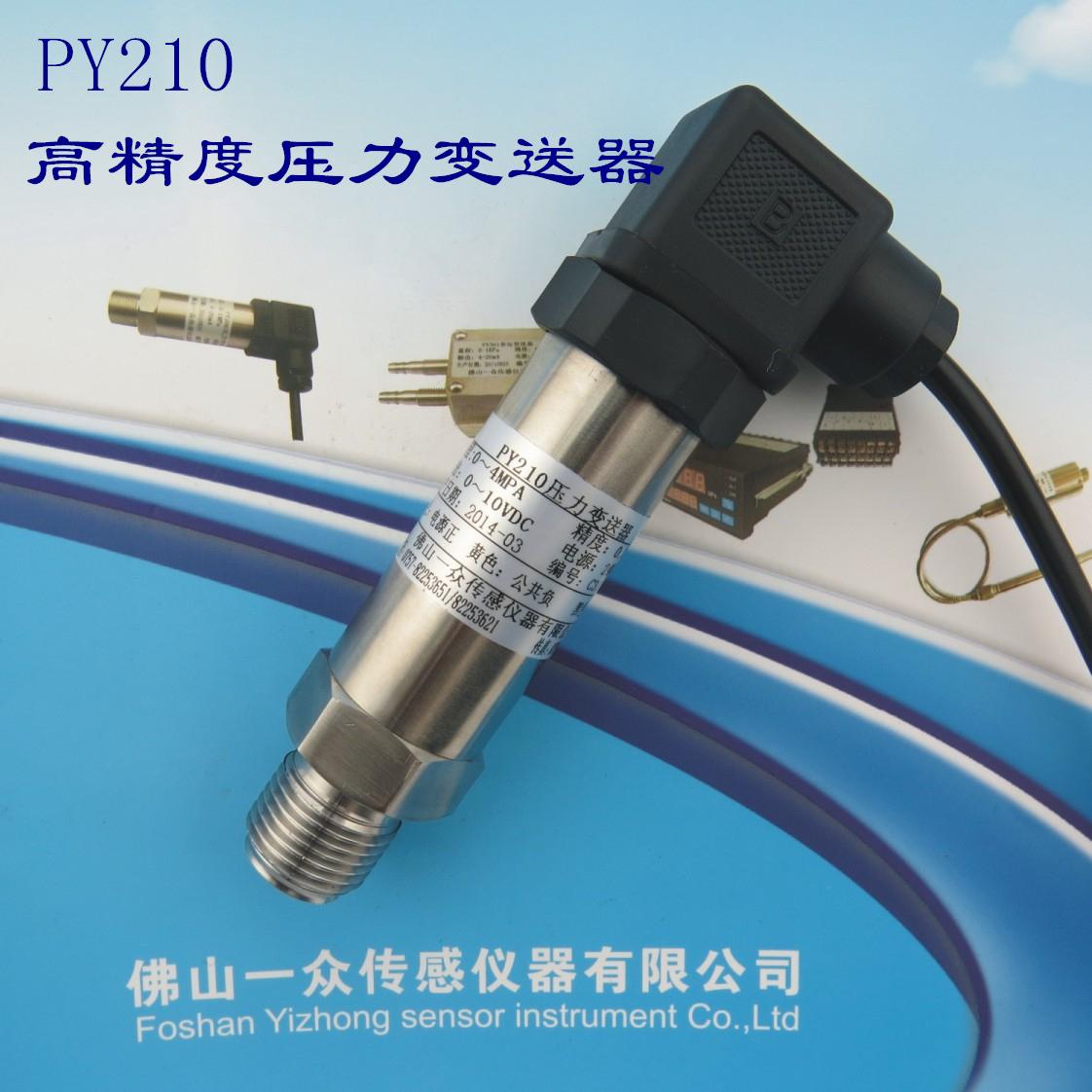 佛山一眾PY210水壓傳感器