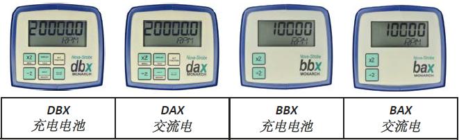 蒙那多 DBX频闪观测仪