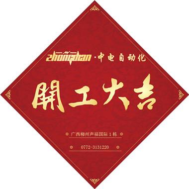 广西中电自动化2016年开工大吉-广西台达变频器战略合作伙伴