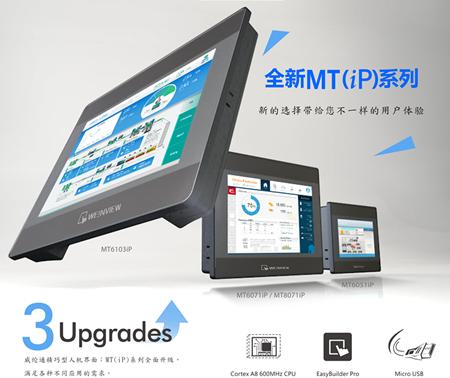 威纶触摸屏MT6103iP高效能,满足各种应用不同的需求