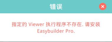 中电自动化教您使用EasyAccess2.0