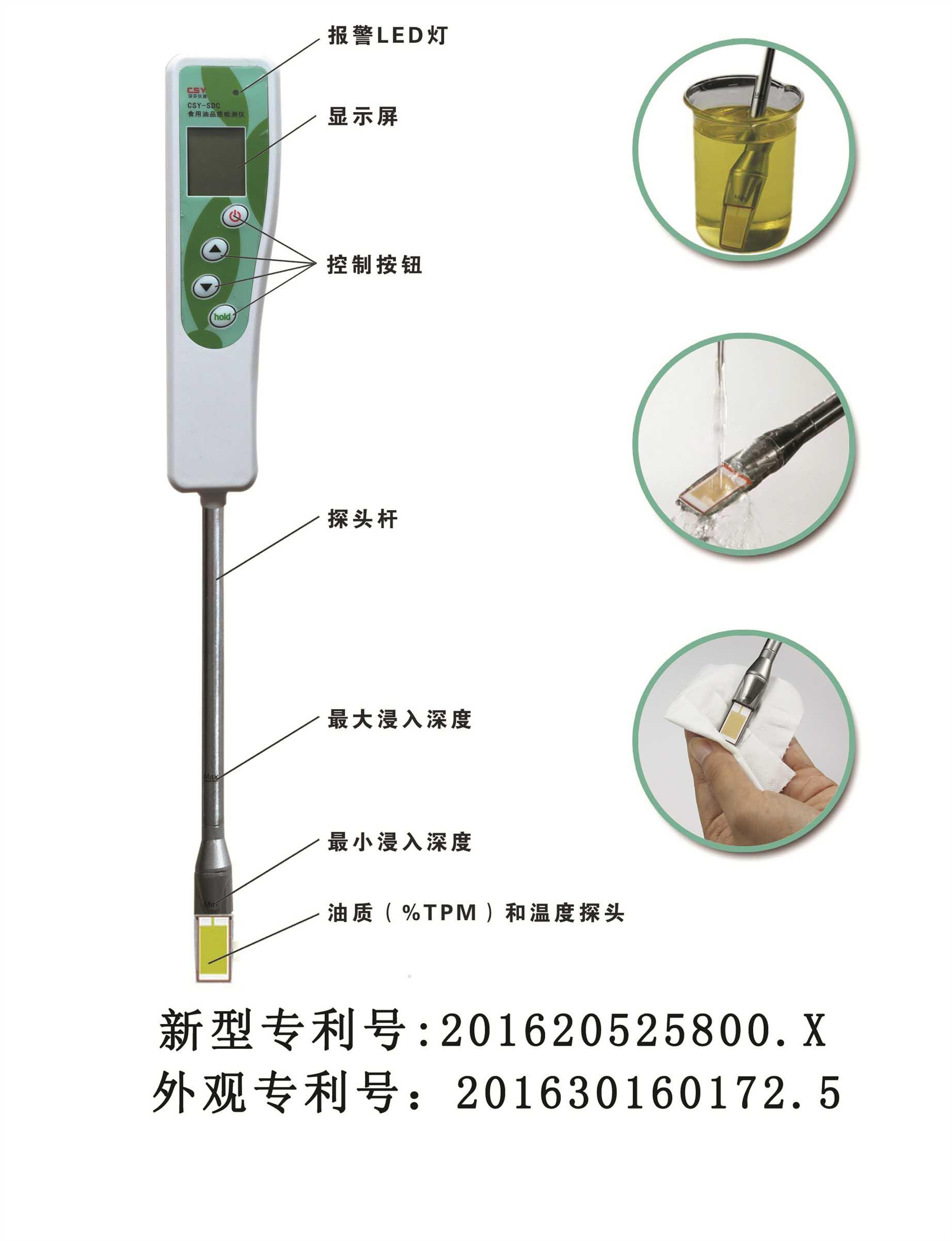 食用油配置檢測儀