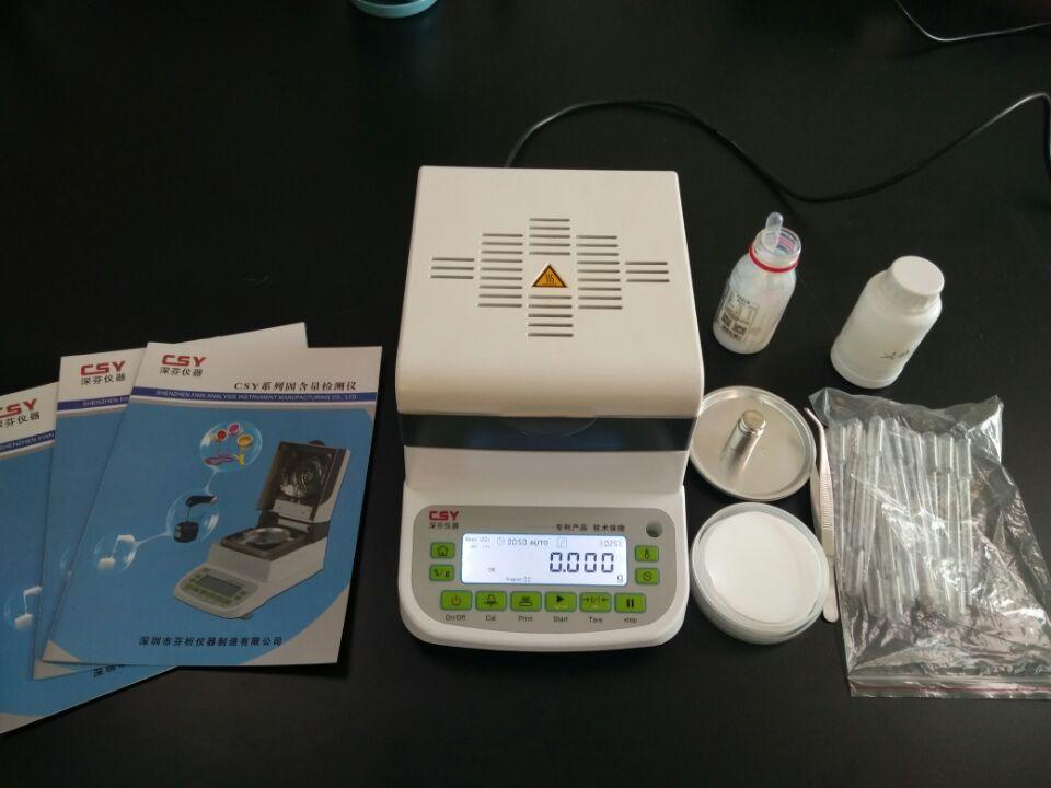 鋰電池漿料固含量檢測儀