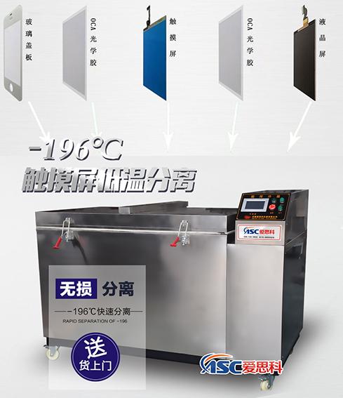 优徳w88官网娱乐低温拆屏机