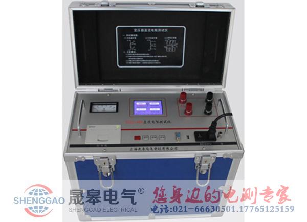 晟皋牌SGZZ-60A变压器直流电阻测试仪