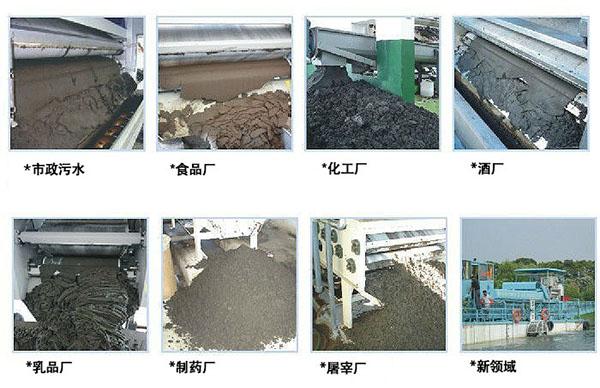 带式污泥脱水机处理效果