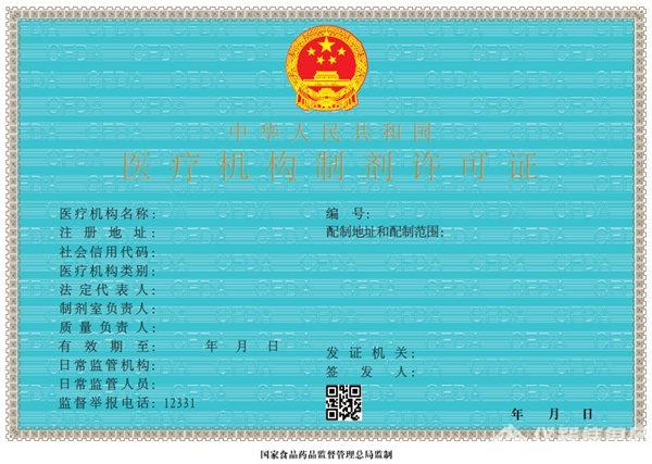 新版《药品生产许可证》和《医疗机构制剂许可证》明年1月1日启用
