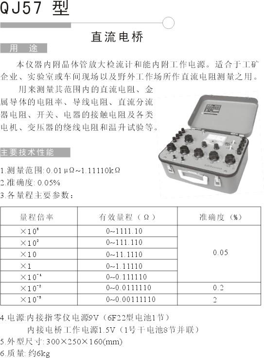 QJ57直流电桥技术性能