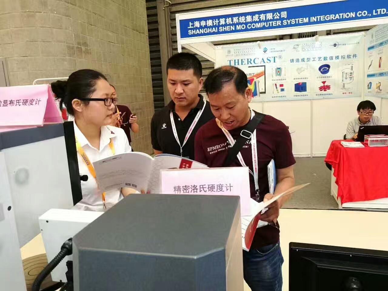 第十二屆中國國際壓鑄會議及展覽會奧龍星迪在進行