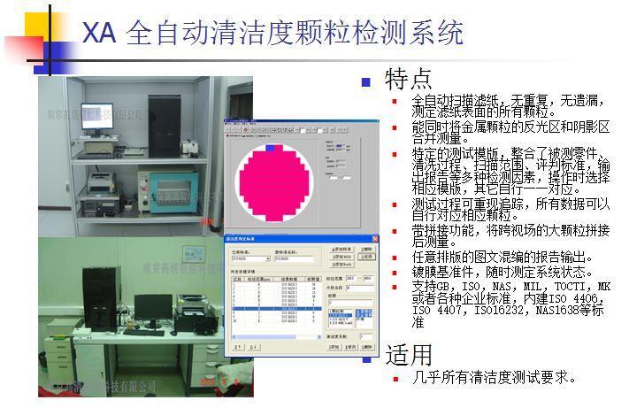全自動顆粒測試系統TCI-XA