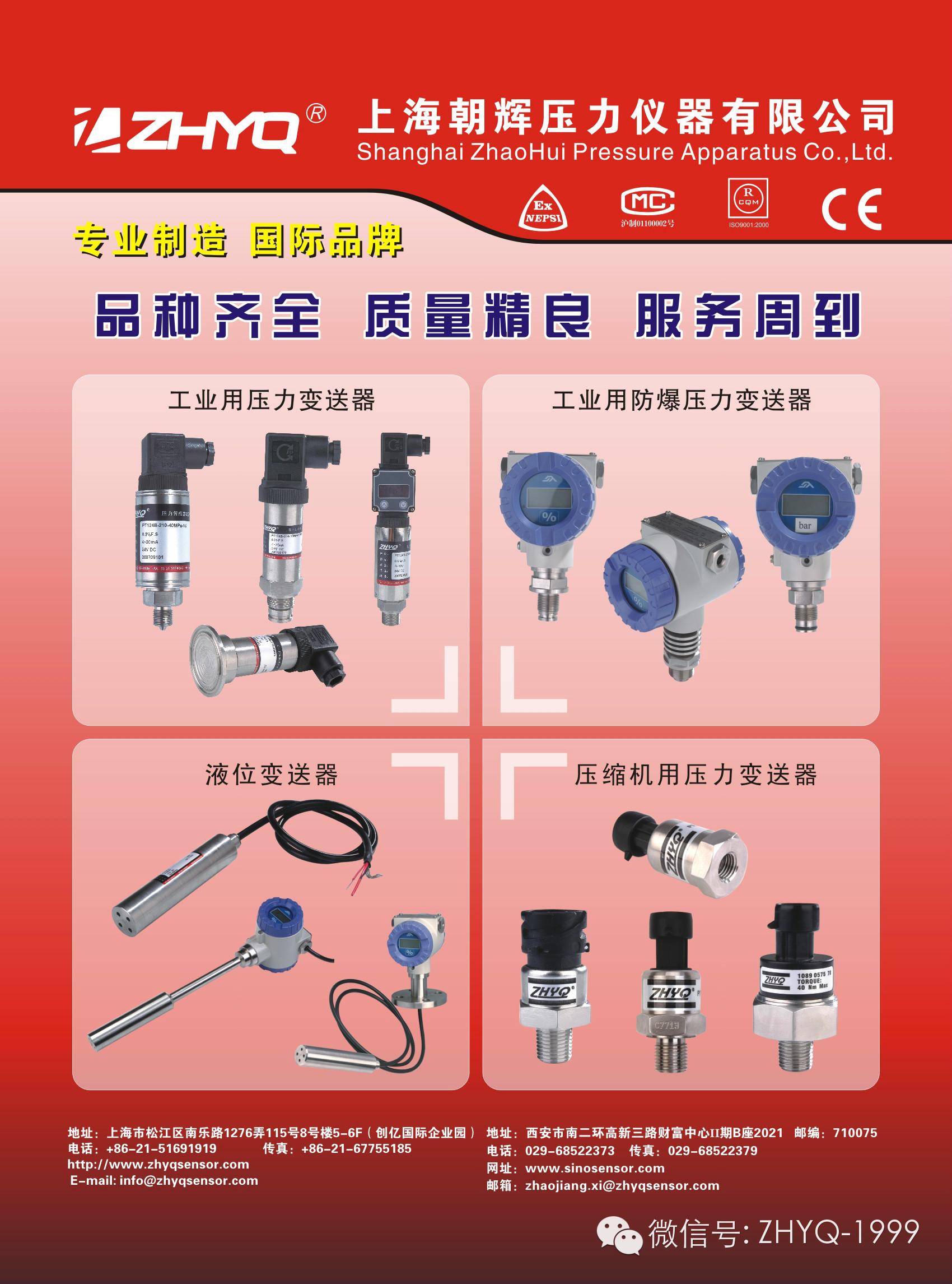 上海向日葵网站下载高精度壓力傳感器