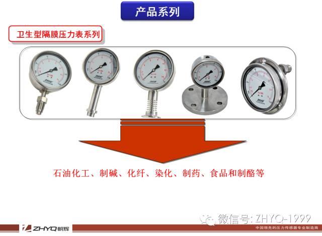 上海向日葵安卓app免费下载404高精度壓力傳感器