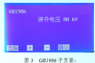 上海油耐压仪