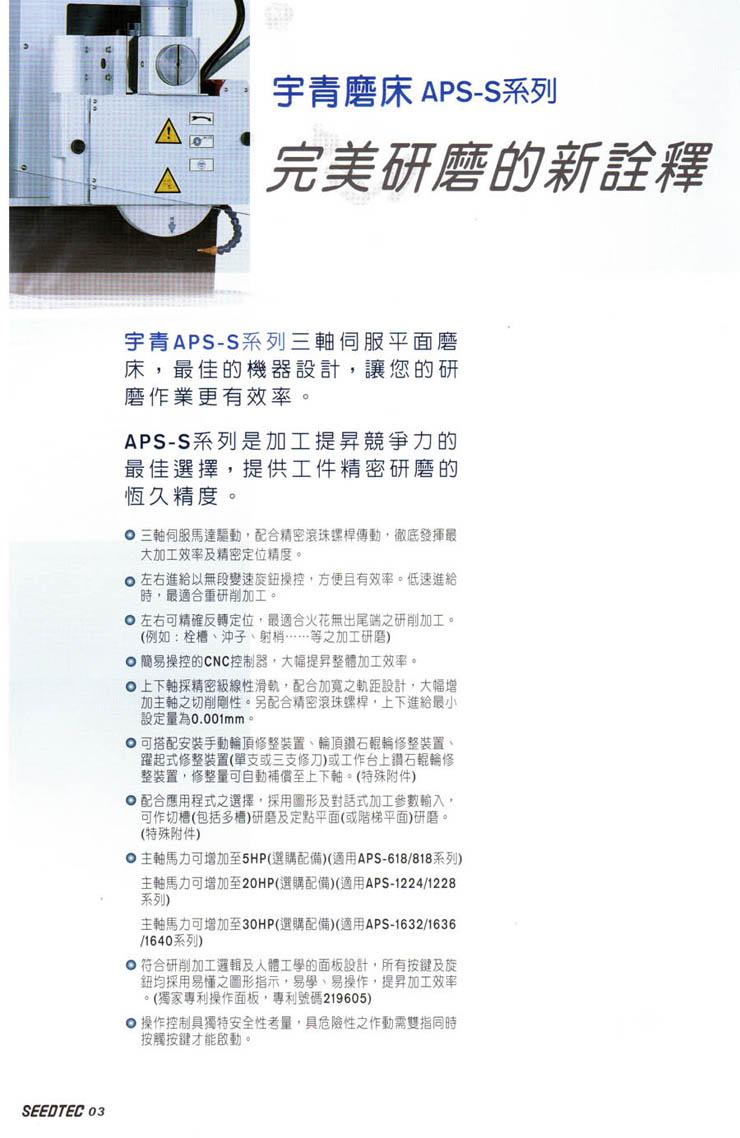 台湾原装宇青磨床,台湾宇青磨床