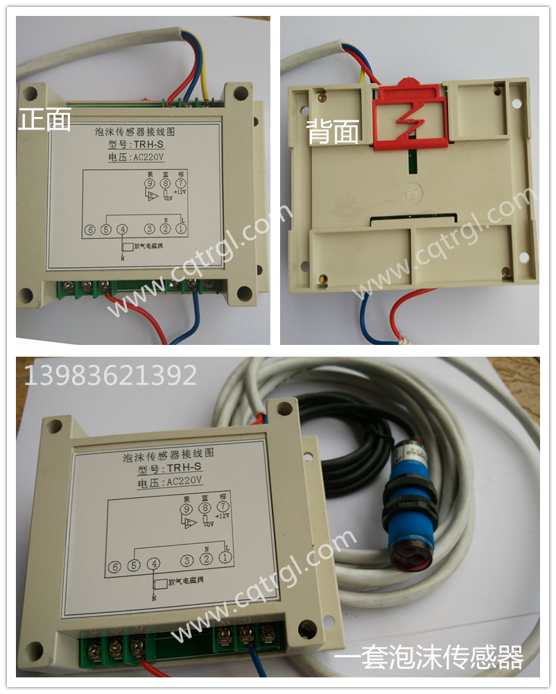 TRH-S紅外線泡沫傳感器