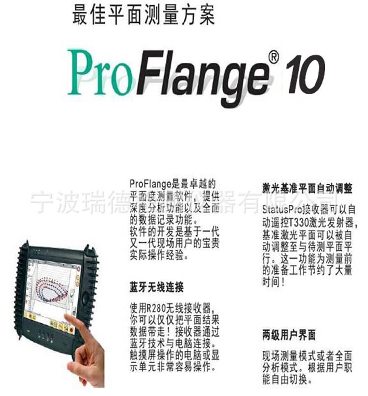 原裝進口德國statuspro ProFlange10風電法蘭激光測平儀 國內總代