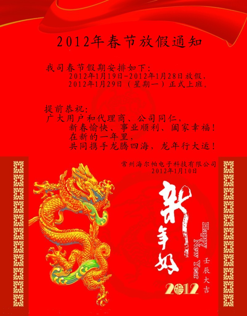 2012年春節放假通知