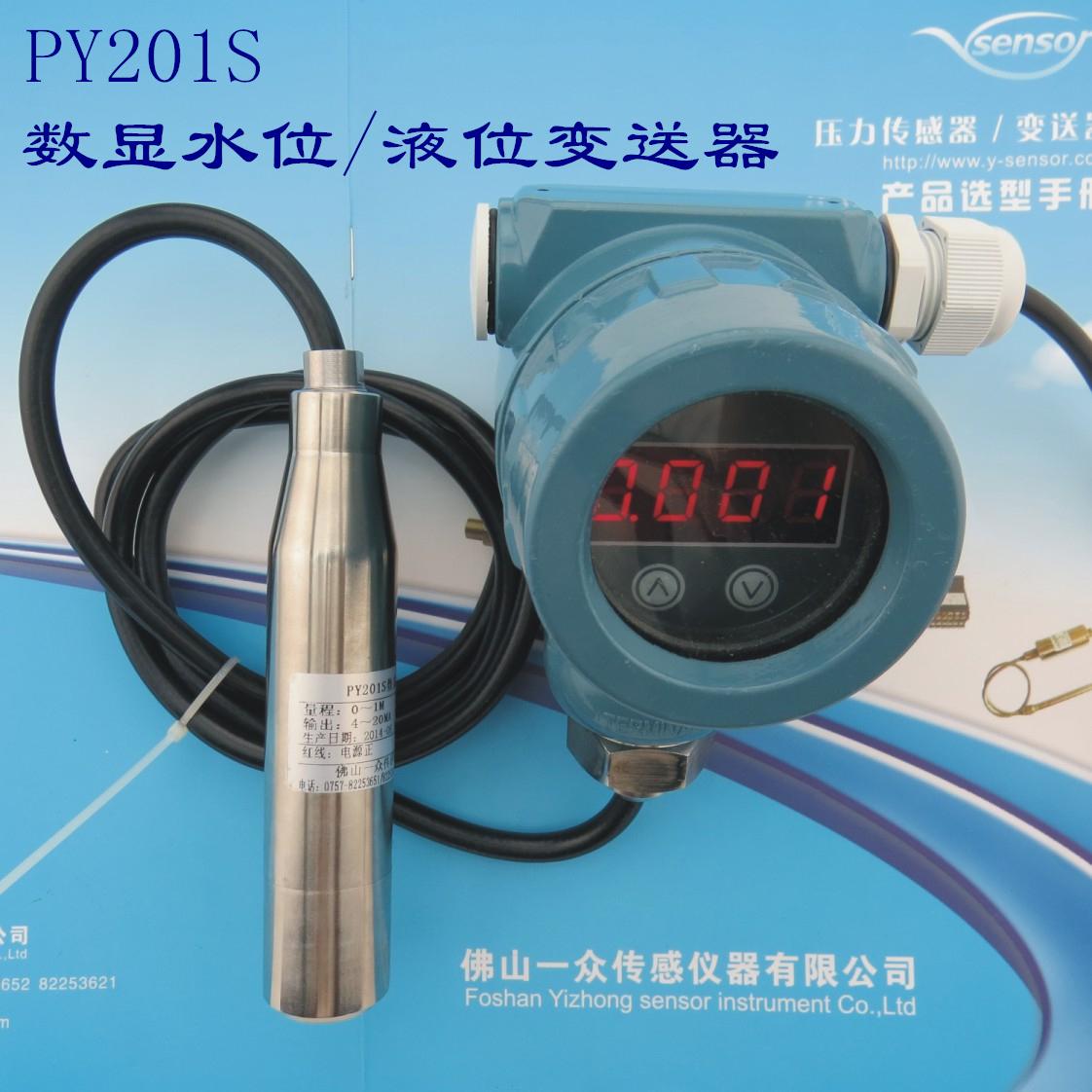 水泵房水位传感器图