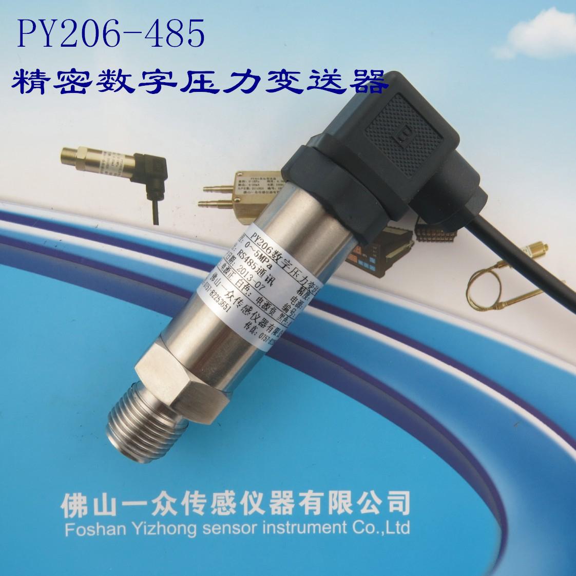 数字水位传感器