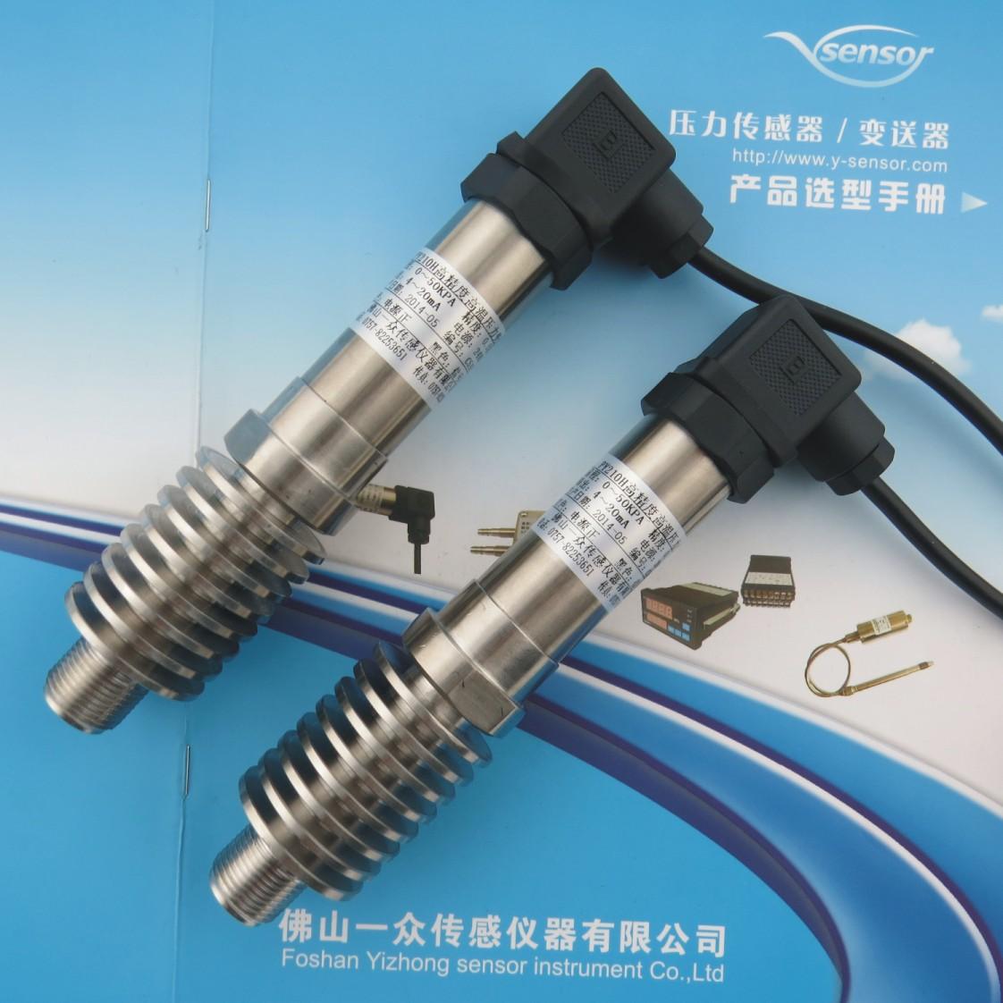 耐高温液压传感器