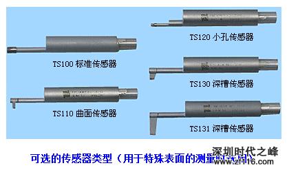 北京时代TR200高精度粗糙度仪