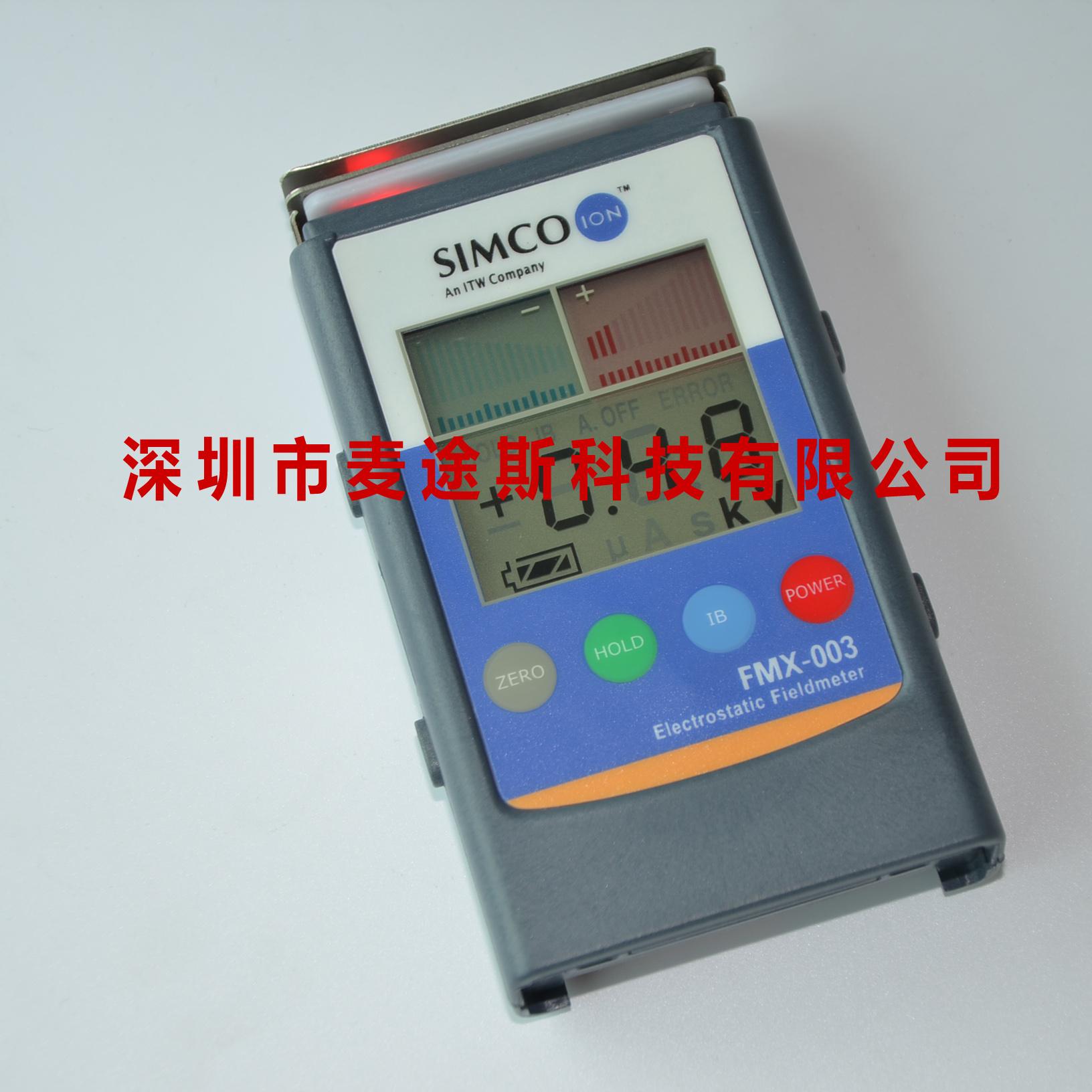 FMX-003静电测试仪