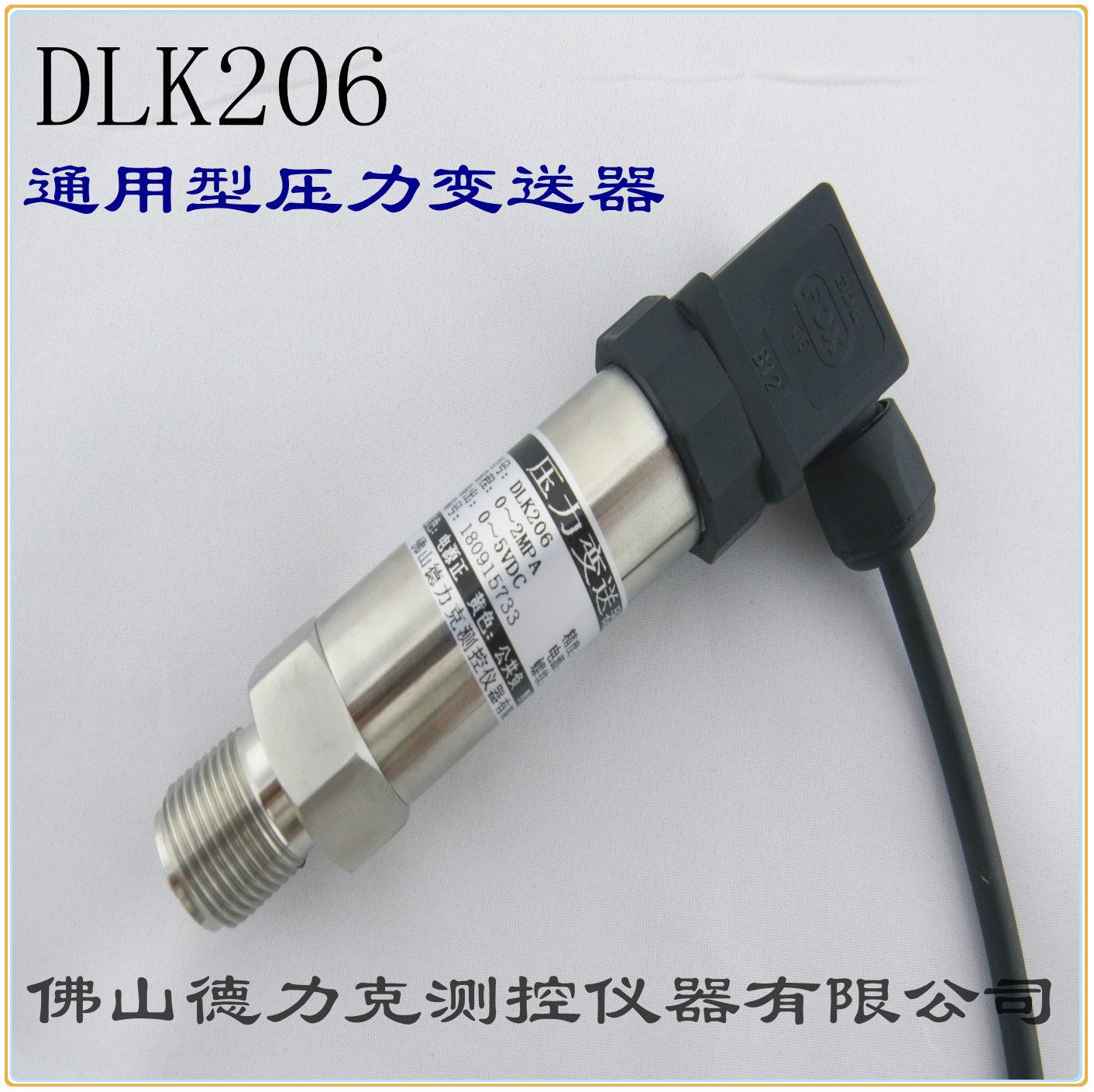 水管压力传感器