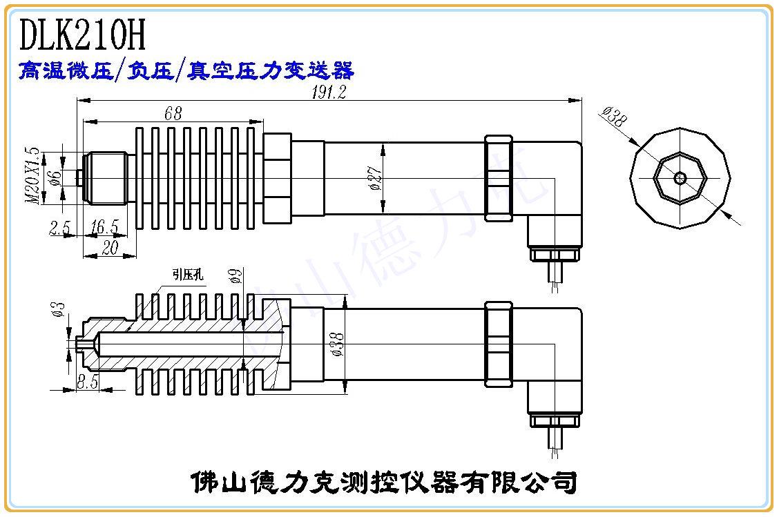 紡織專用液壓傳感器尺寸圖