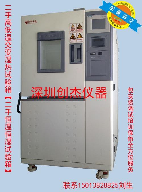 二手高低温交变湿热试验箱