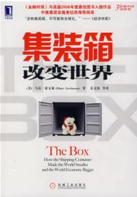 讀后感:《集裝箱改變世界》