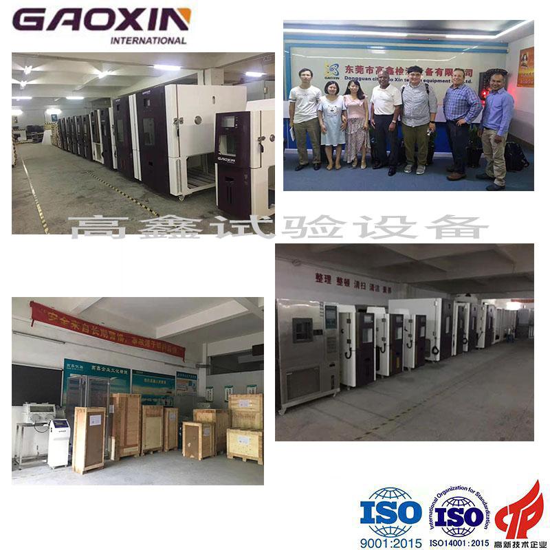 高鑫檢測設備 電池安全性檢測設備 環境模擬檢測設備