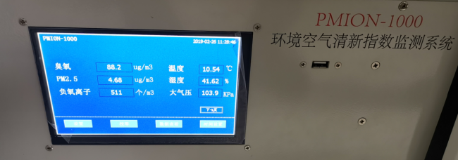 PMION-1000设备显示屏.JPG