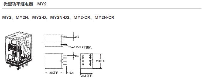OMRON微型功率继电器MY2K DC24